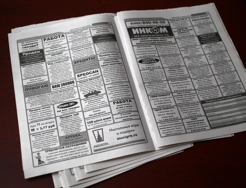 Троллим бумажную газету - 2
