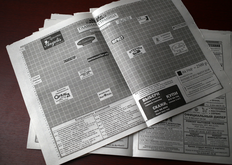 Троллим бумажную газету - 4