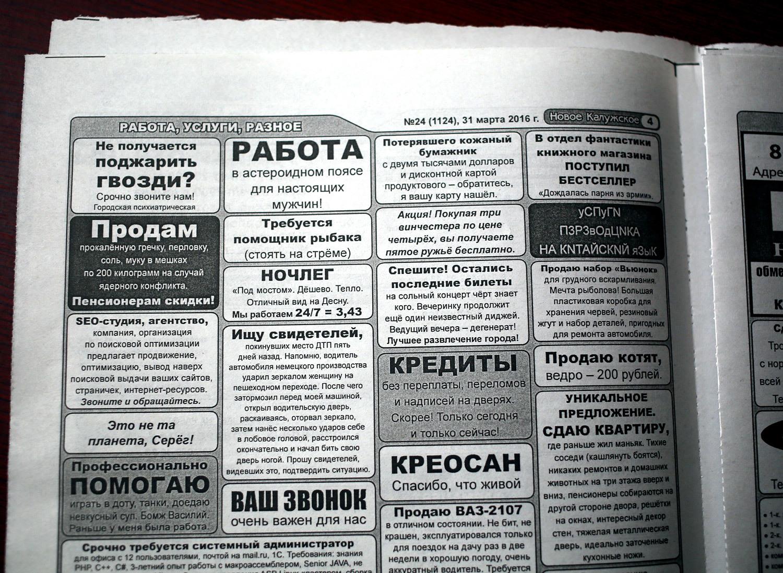 Троллим бумажную газету - 5