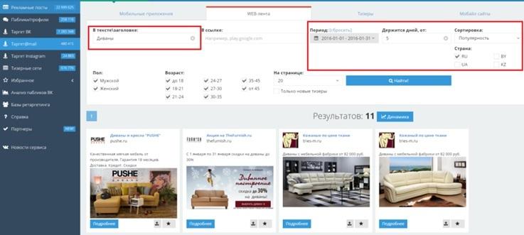 Увеличение дохода интернет-магазина от рекламы в соцсетях в 3 раза - 10