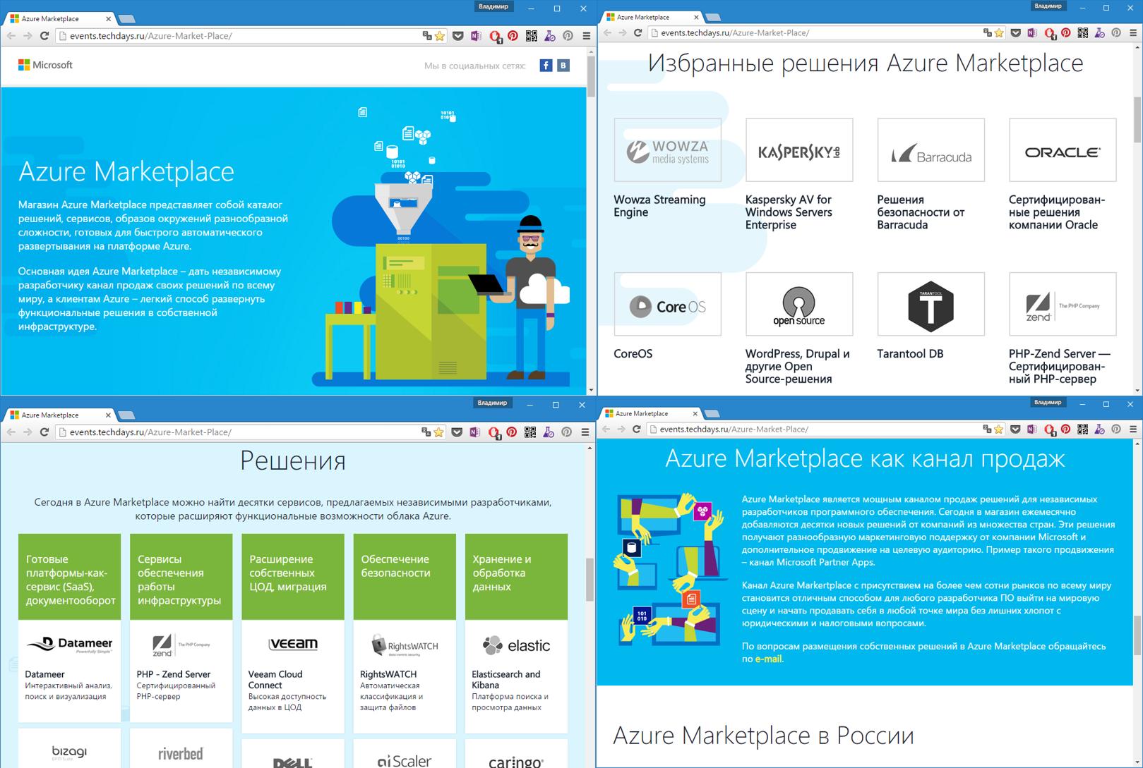 Анонс русскоязычного каталога решений независимых разработчиков сертифицированных для Microsoft Azure - 1