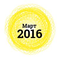 Дайджест продуктового дизайна, март 2016