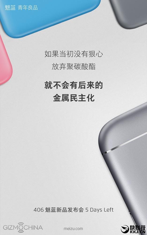 Смартфон Meizu M3 Note может занять позицию Meizu Metal
