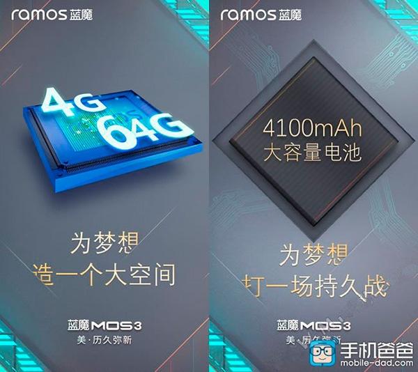 Ramos Mos3 придет на смену модели Mos1