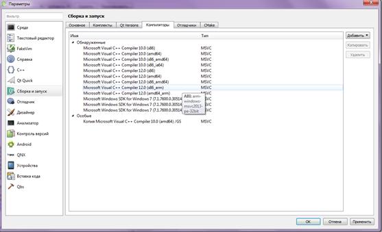 Как скомпилировать Qgis с возможностью отладки под Windows - 6