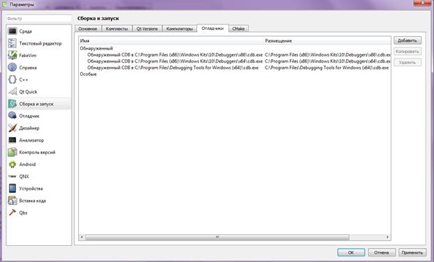 Как скомпилировать Qgis с возможностью отладки под Windows - 7