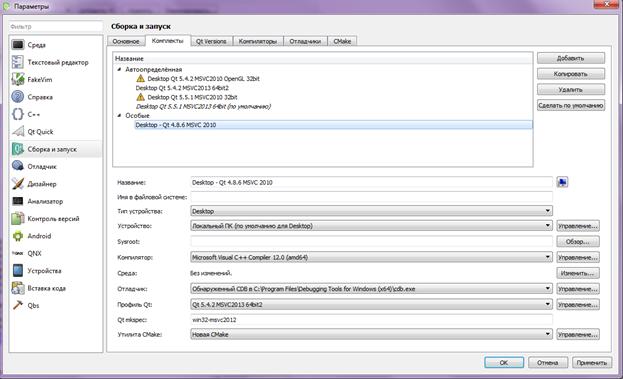 Как скомпилировать Qgis с возможностью отладки под Windows - 8
