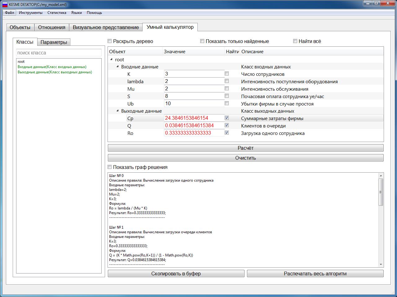 Создание экспертной системы в Wi!Mi 1.1 - 10