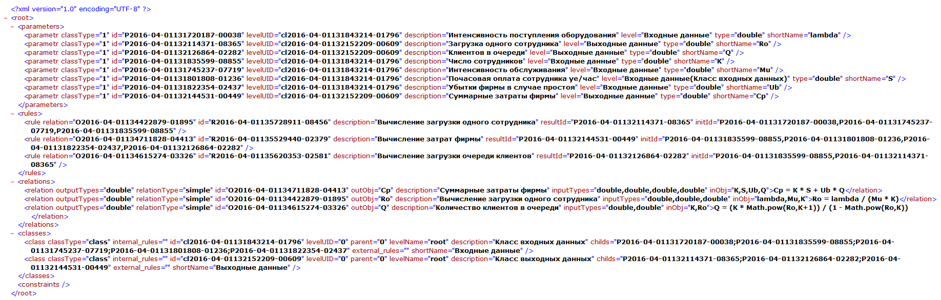 Создание экспертной системы в Wi!Mi 1.1 - 12