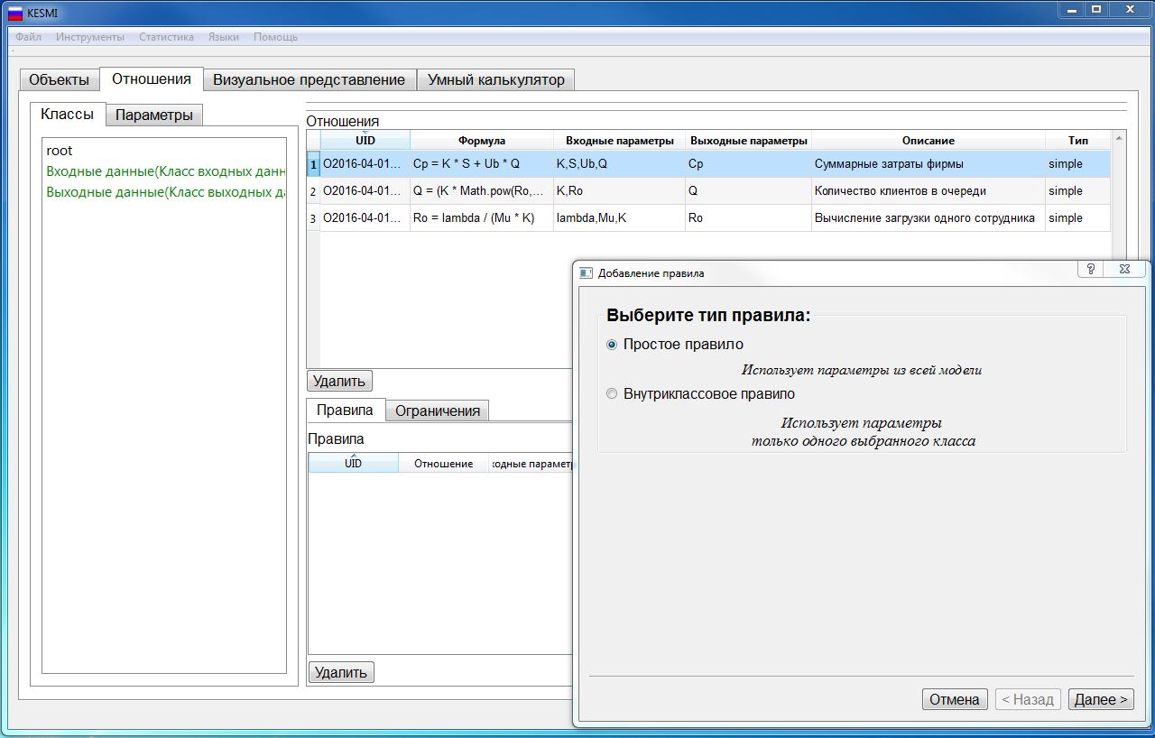 Создание экспертной системы в Wi!Mi 1.1 - 7