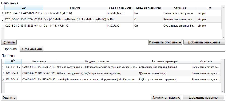 Создание экспертной системы в Wi!Mi 1.1 - 9