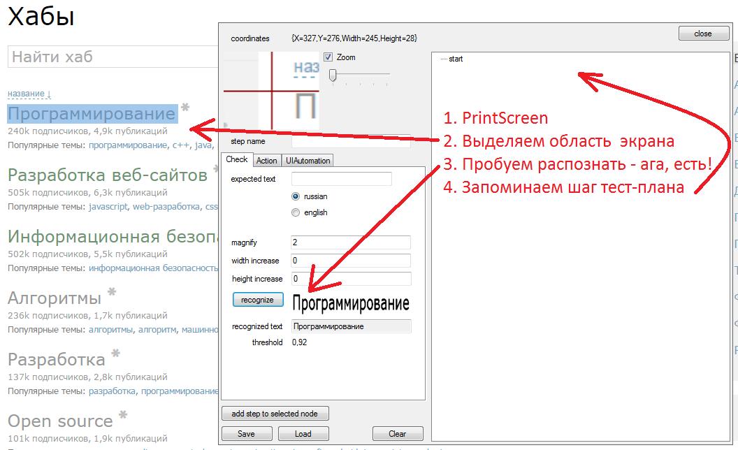 Тестирование GUI приложений с помощью оптического распознавания текстов - 1