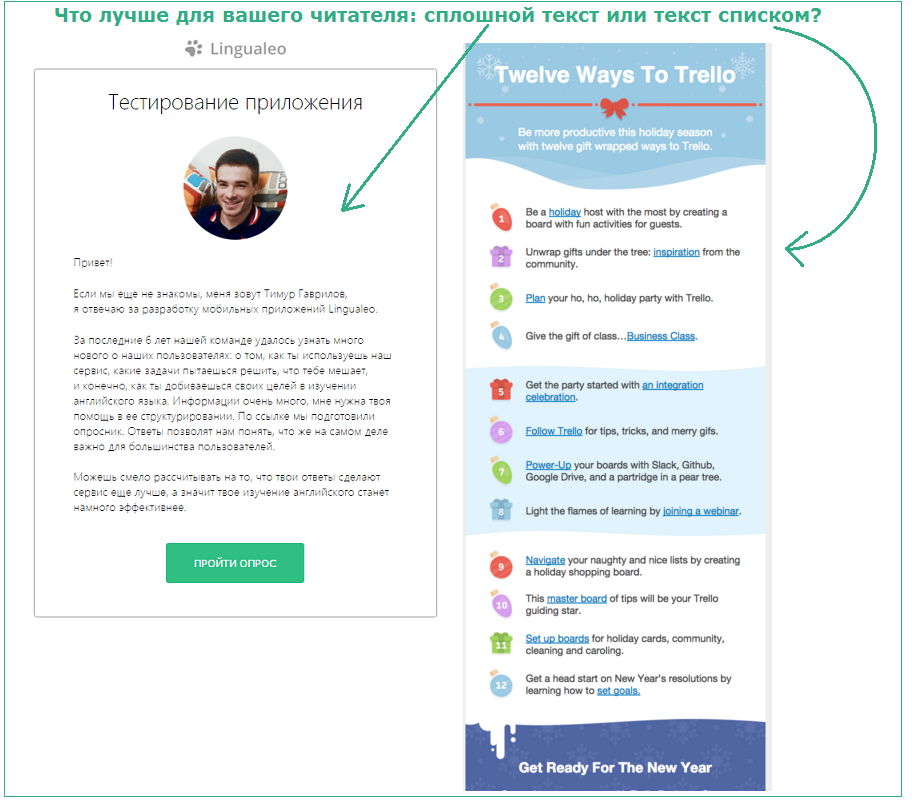 A-B тестирование для email писем. 30 идей тестов - 7