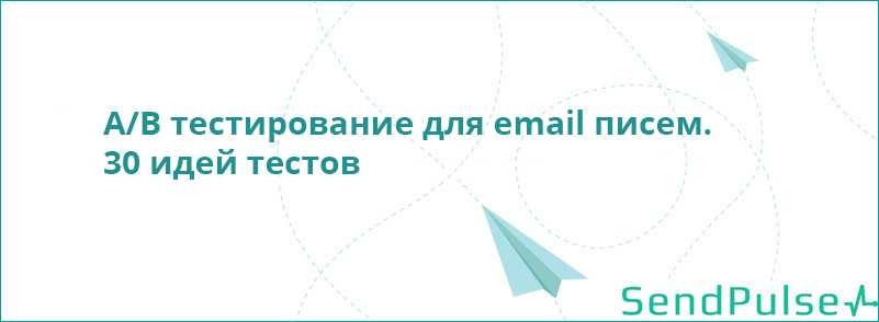 A-B тестирование для email писем. 30 идей тестов - 1