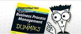 Бизнес-процессы: Как все запущено и запутано. Глава Первая - 5