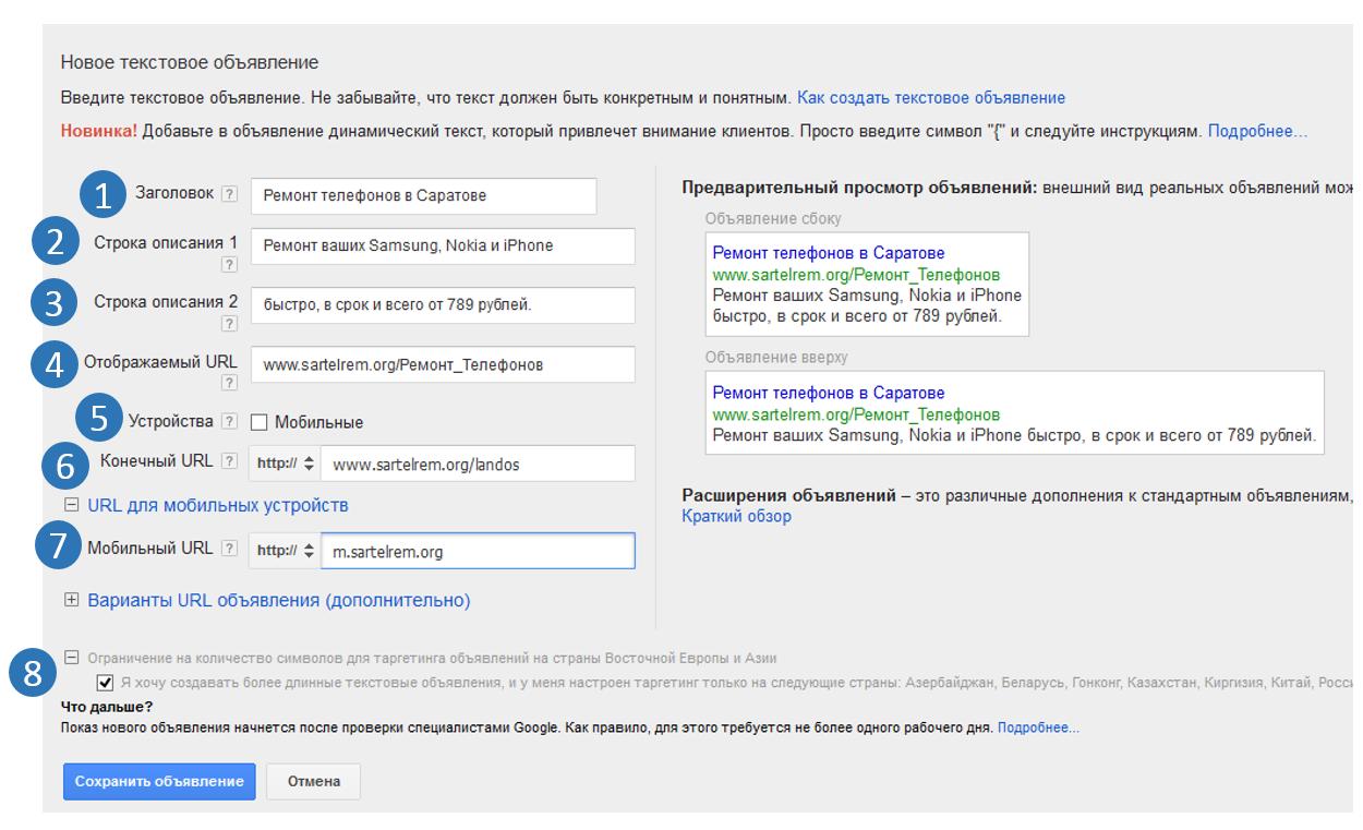 Чек-листы для Google AdWords и Яндекс.Директ и ещё пара секретов - 2