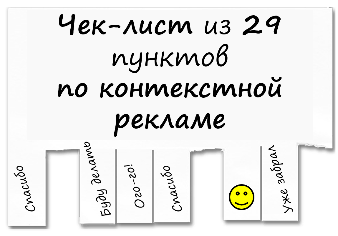 Чек-листы для Google AdWords и Яндекс.Директ и ещё пара секретов - 1