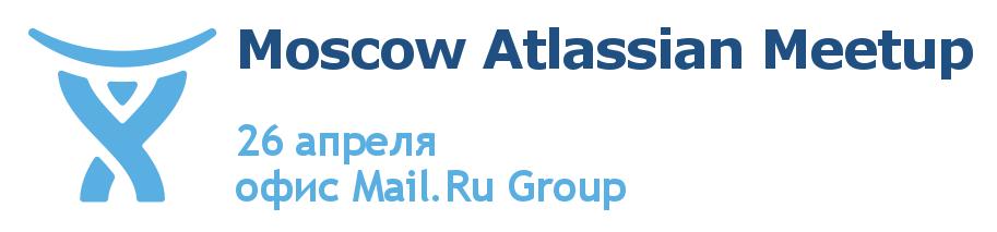 Приглашаем на Moscow Atlassian Meetup 26 апреля - 1