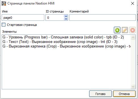 FLProg + Nextion HMI. Урок 2 - 32