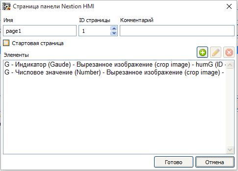 FLProg + Nextion HMI. Урок 2 - 33