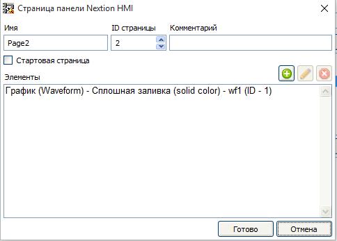 FLProg + Nextion HMI. Урок 2 - 34