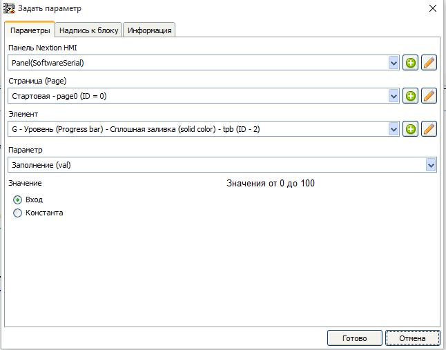 FLProg + Nextion HMI. Урок 2 - 38