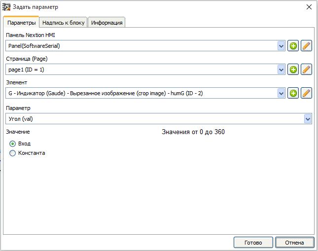 FLProg + Nextion HMI. Урок 2 - 49