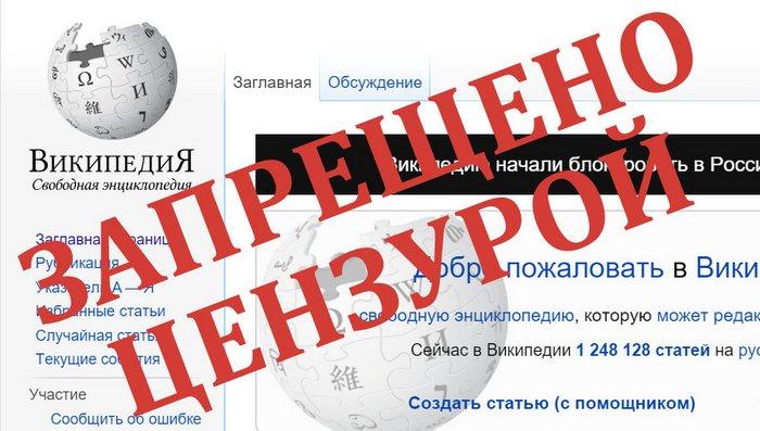 Роскомнадзор предлагает «Википедии» сотрудничать, чтобы избежать внесения в единый реестр запрещенной информации