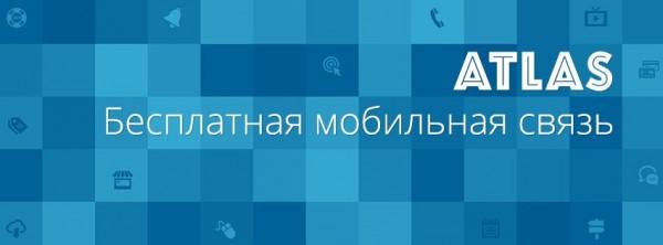 Жители Москвы и Санкт-Петербурга получат бесплатный сотовый оператор «Атлас» в мае