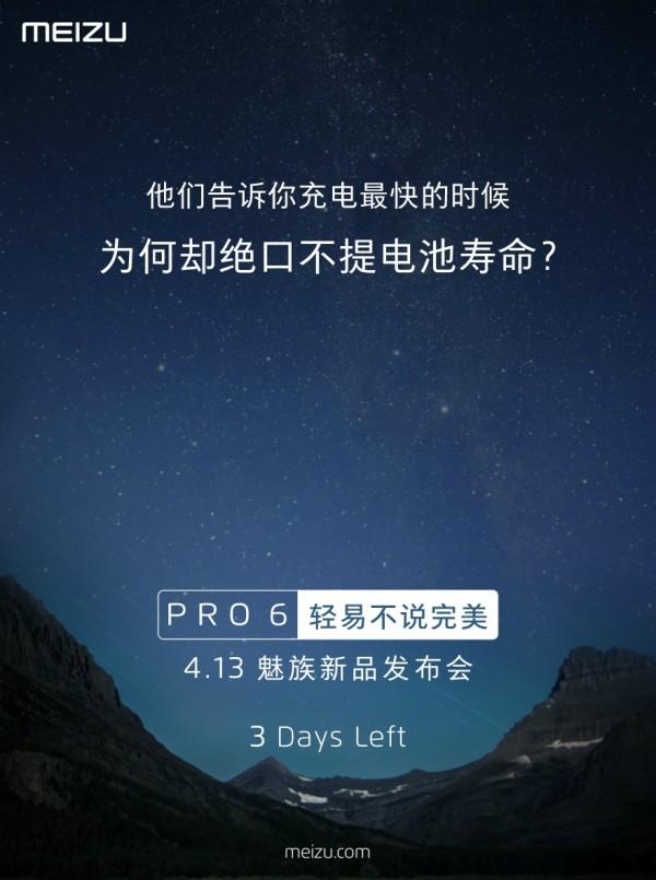 Технология быстрой зарядки, реализованная в смартфоне Meizu Pro 6, не будет негативно влиять на аккумулятор