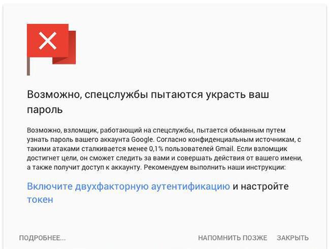 Google предупредила российского журналиста о попытке прослушки со стороны спецслужб - 1