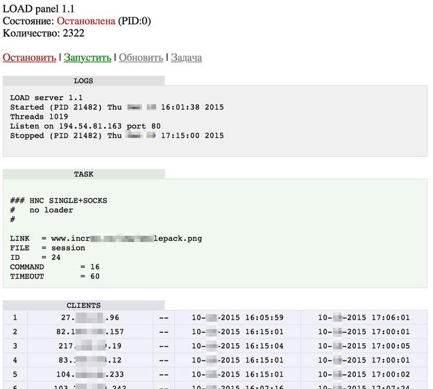 Ботнет Linux-Mumblehard демонтирован с помощью ESET - 4