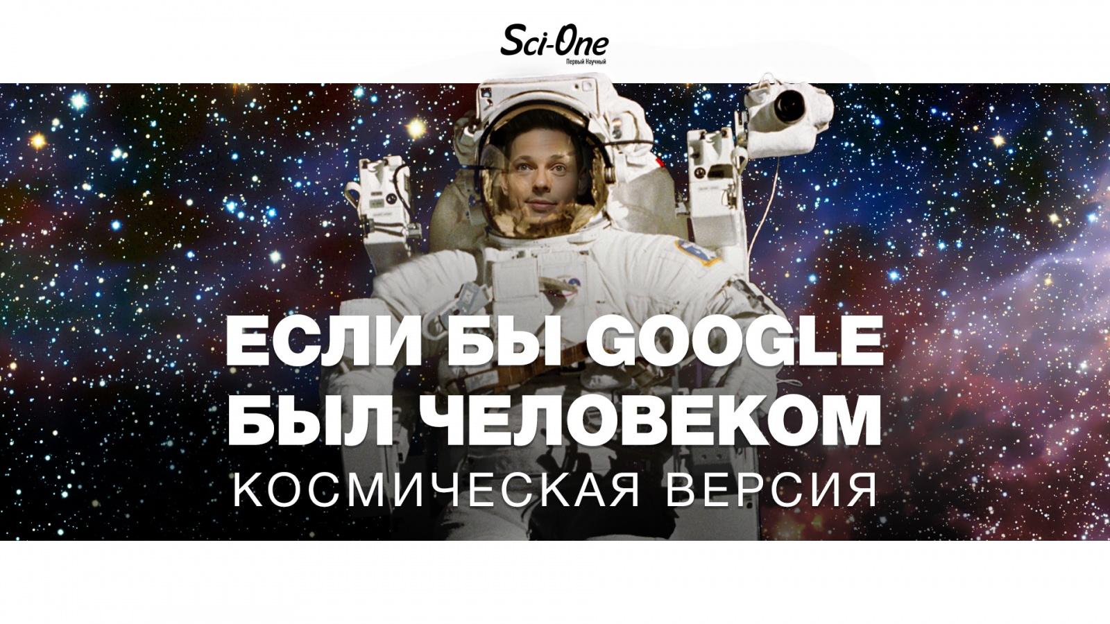 Если бы google был человеком [космическая версия] - 1