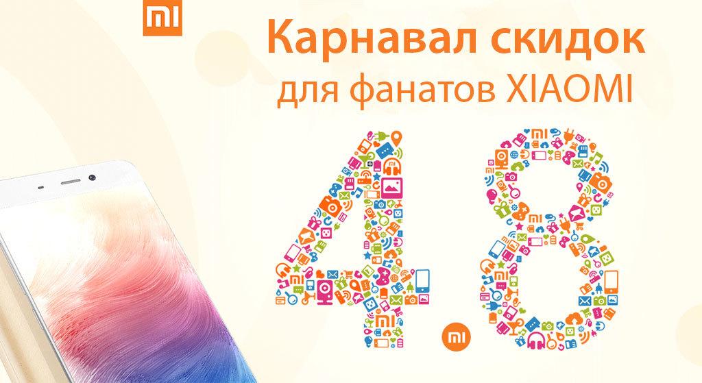 Карнавал скидок для фанатов Xiaomi - 1