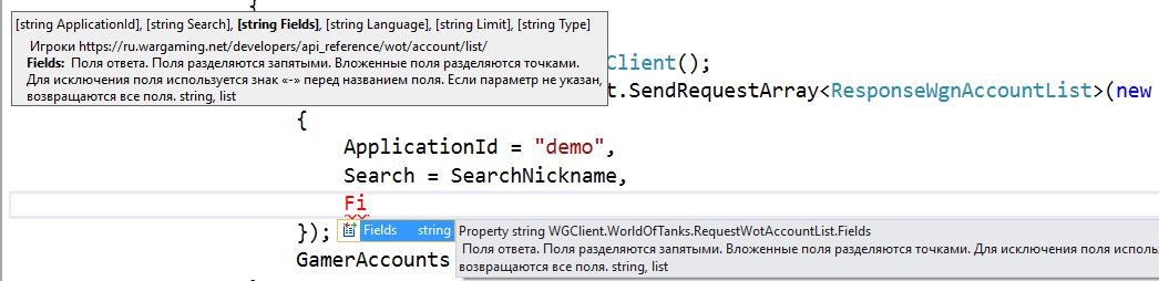 Пишем утилиту автоматической генерации C# клиента для проектов Wargaming - 3