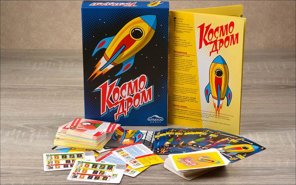 Простая и дешёвая игра на День космонавтики - 1