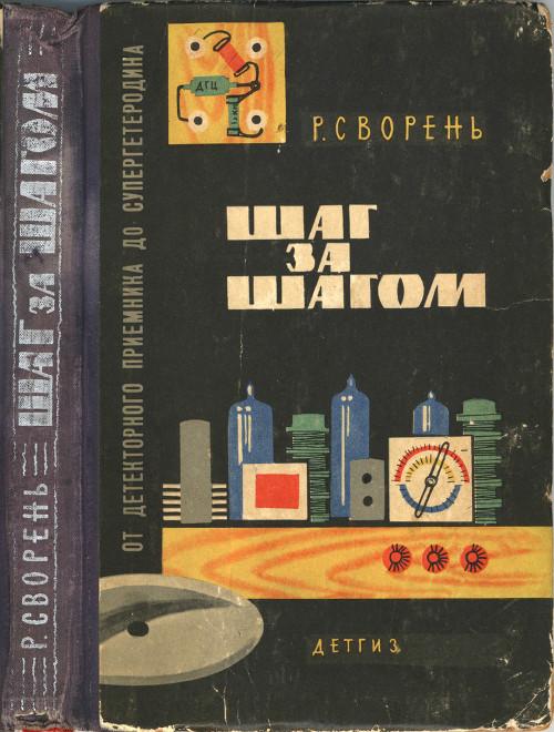 Рудольф Сворень — человек легенда (автор классики — «Электроника шаг за шагом») - 1