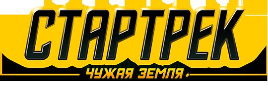 Стартрек: Чужая земля. Гиперпрыжок на российский рынок - 2