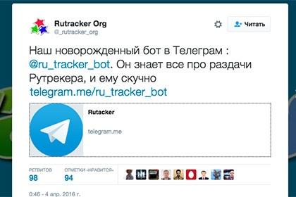 Правообладатели наябедничали на Telegram в компанию Google - 2