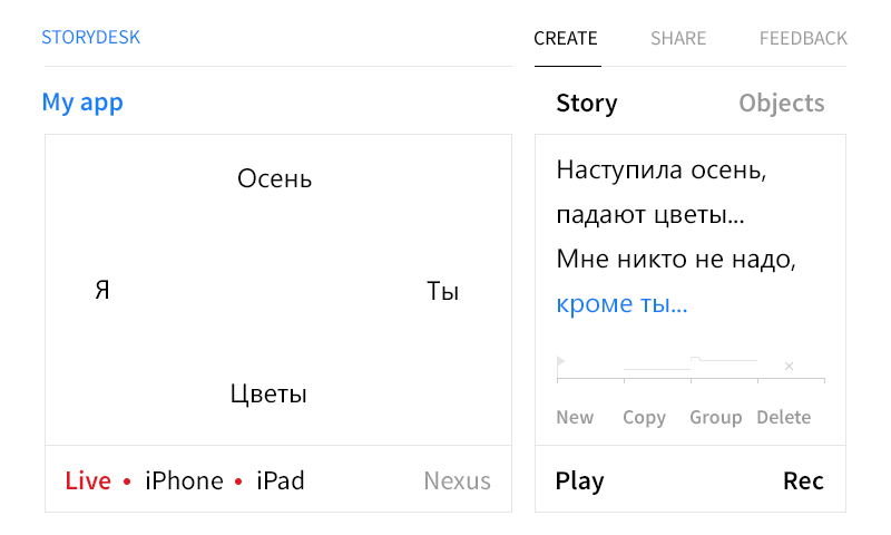 Storydesk — мой несуществующий чудо-проектировщик - 24