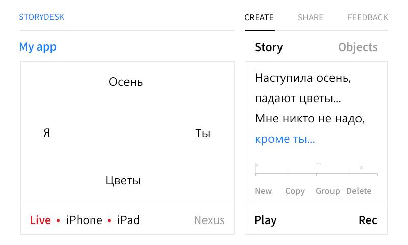 Storydesk — мой несуществующий чудо-проектировщик - 1