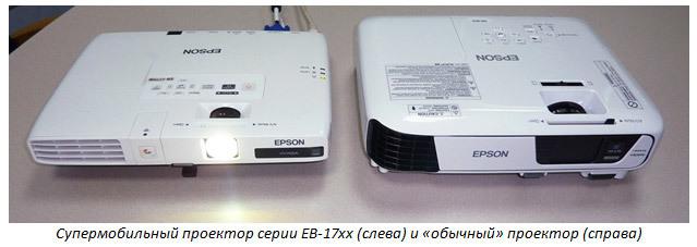Проекторы Epson и мобильные презентации — советы по выбору проектора - 4