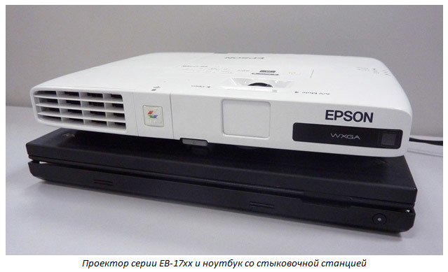 Проекторы Epson и мобильные презентации — советы по выбору проектора - 5