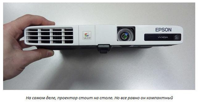 Проекторы Epson и мобильные презентации — советы по выбору проектора - 7