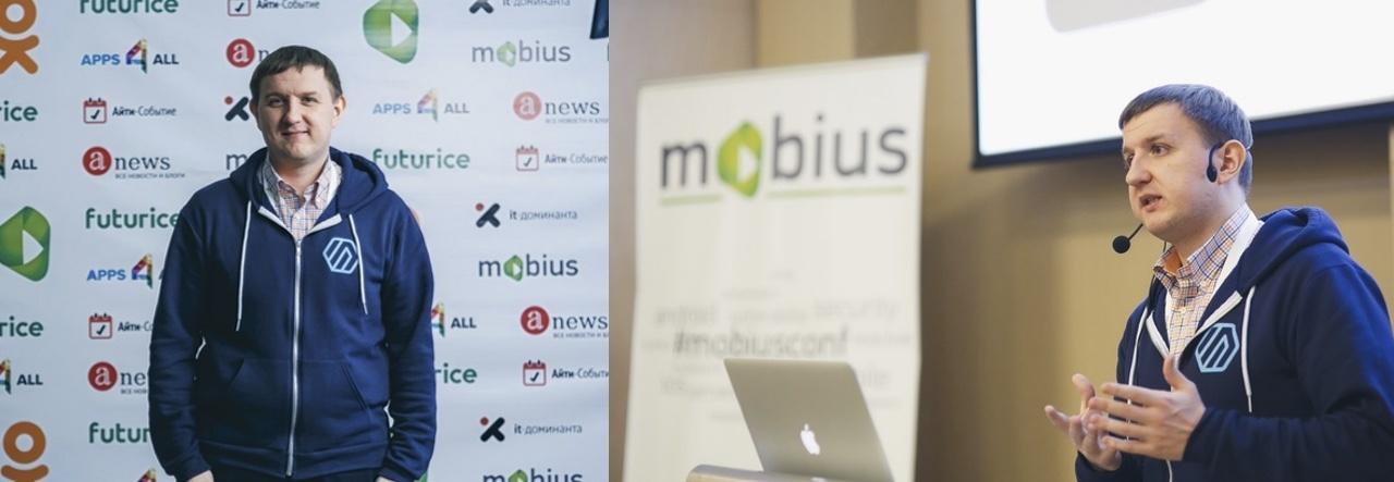 ТОП-5 докладов с конференции по мобильной разработке Mobius 2015 - 2