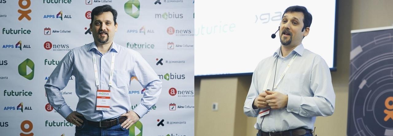 ТОП-5 докладов с конференции по мобильной разработке Mobius 2015 - 6