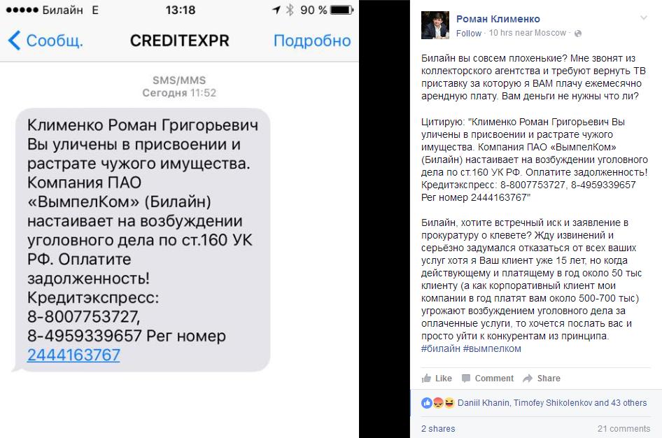 абонент Билайна Роман Клименко получил угрозы от коллекторов