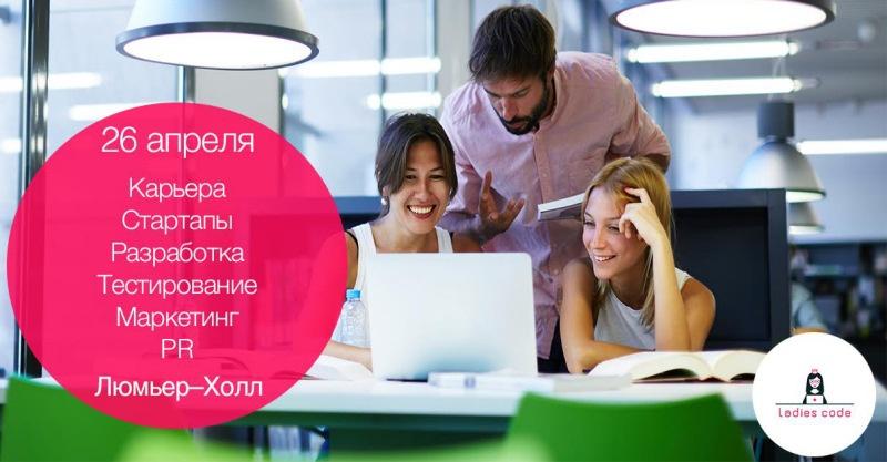 Конференция Ladies Code: Девушки в IT 26 апреля в Москве - 1