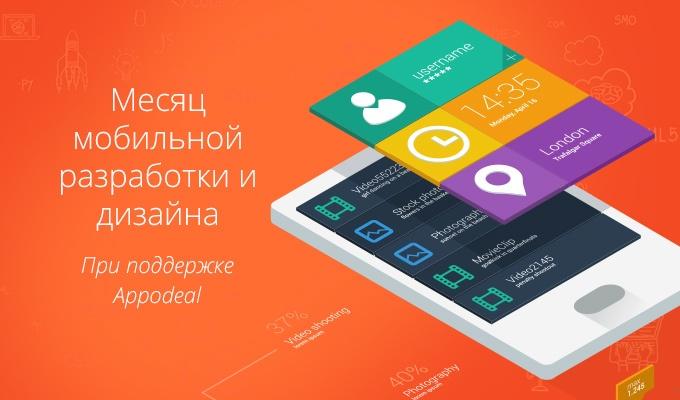 Конкурс на лучшую публикацию про разработку, дизайн или тестирование мобильного приложения - 1