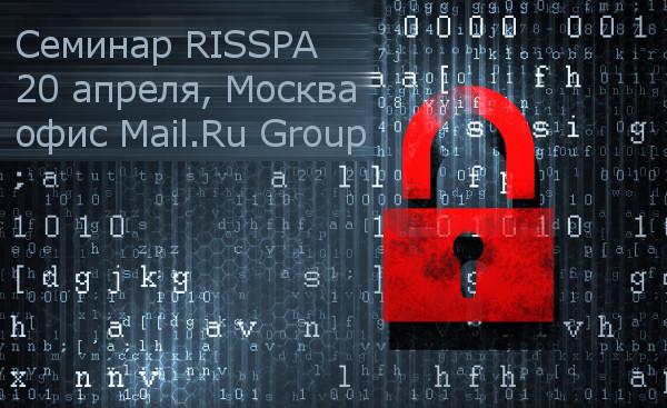 Приглашаем на семинар RISSPA 20 апреля - 1